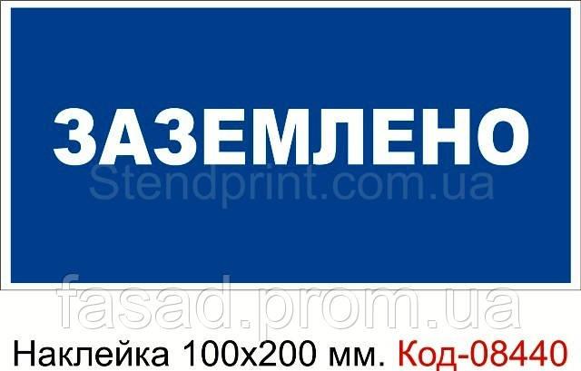 Наклейка 100*200 мм. Заземлено Код-08440