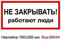 Наклейка 100*200 мм. Не закрывать работают люди Код-08444