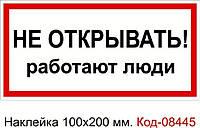 Наклейка 100*200 мм. Не открывать работают люди Код-08445