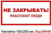 Наклейка 100*200 мм. Не закрывать Код-08448