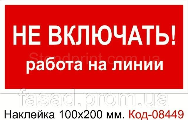 Наклейка 100*200 мм. Не вмикати Код-08449