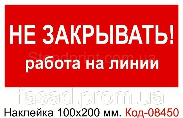 Наклейка 100*200 мм. Не зачиняти Код-08450