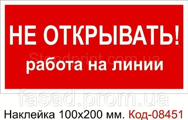 Наклейка 100*200 мм. Не відчиняти Код-08451