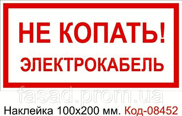 Наклейка 100*200 мм. Не копати електрокабель Код-08452