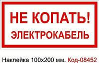 Наклейка 100*200 мм. Не копать электрокабель Код-08452