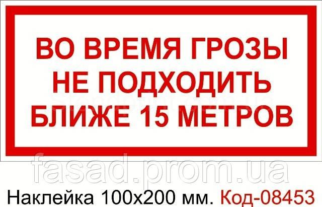 Наклейка 100*200 мм. Під час грози не підходити Код-08453