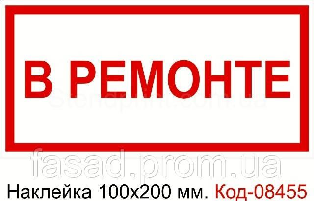 Наклейка 100*200 мм. В ремонті Код-08455