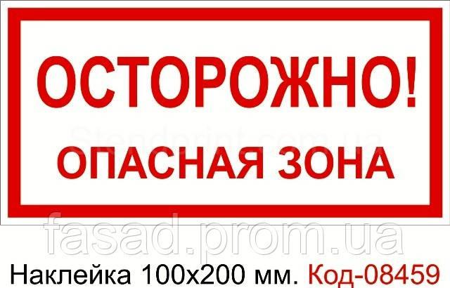 Наклейка 100*200 мм. Обережно небезпечна зона Код-08459