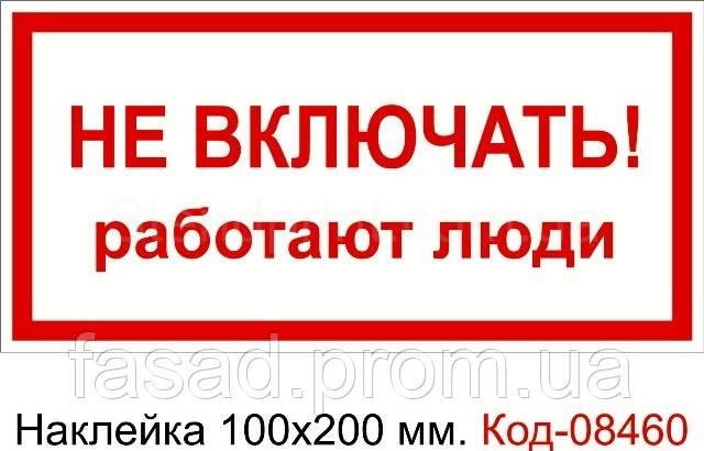 Наклейка 100*200 мм. Не вмикати Код-08460
