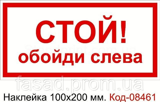 Наклейка 100*200 мм. Стій обійди ліворуч Код-08461