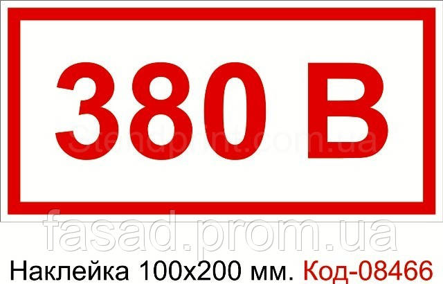 Наклейка 100*200 мм. 380 вольт Код-08466