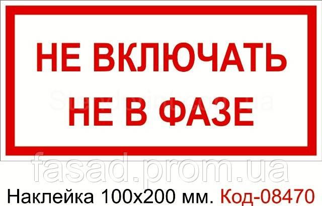 Наклейка 100*200 мм. Не вмикати не в фазі Код-08470