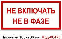 Наклейка 100*200 мм. Не включать не в фазе Код-08470