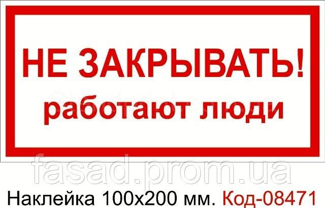 Наклейка 100*200 мм. Не закривати Код-08471