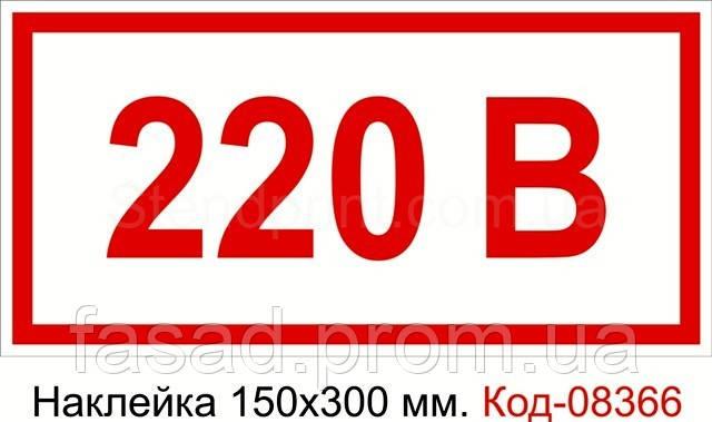 Наклейка 150*300 мм. 220 вольт Код-08366