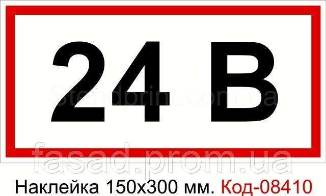 Наклейка 150*300 мм. 24 вольт Код-08410
