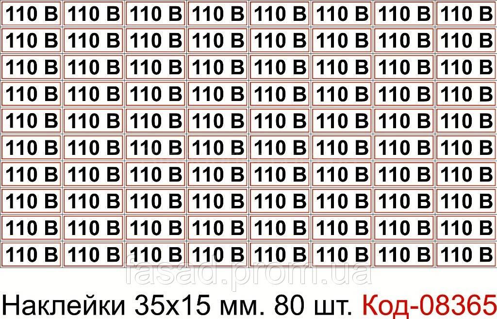 Наклейки 150*300 мм. 110 вольт Код-08365