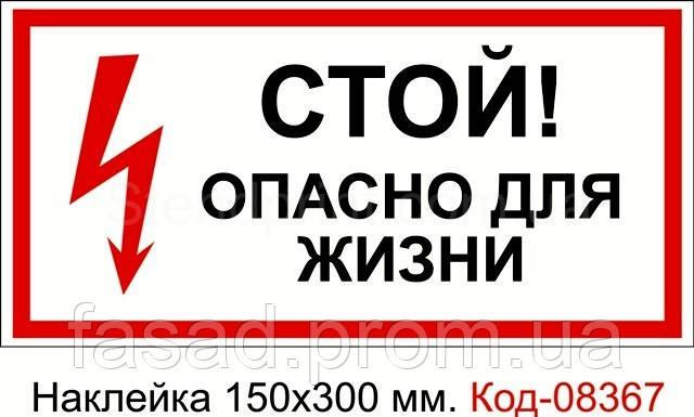 Наклейка 150*300 мм. Стій небезпечно для життя Код-08367