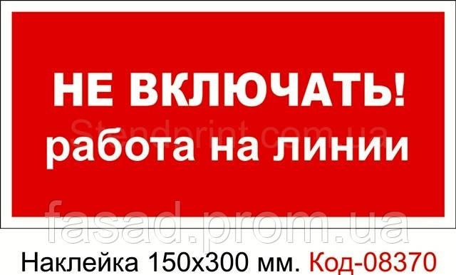 Наклейка 150*300 мм. Не вмикати робота на лінії Код-08370