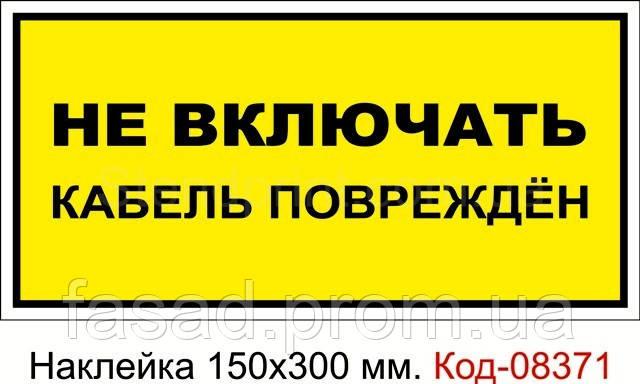 Наклейка 150*300 мм. Не вмикати кабель пошкоджений Код-08371