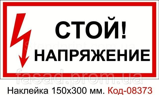 Наклейка 150*300 мм. Стій напруга Код-08373