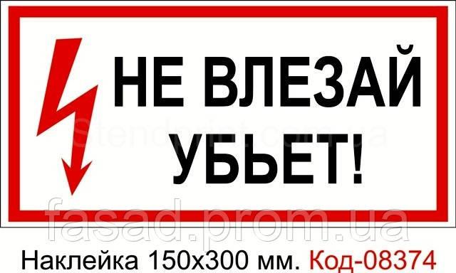 Наклейка 150*300 мм. Не вилазь вб'є Код-08374