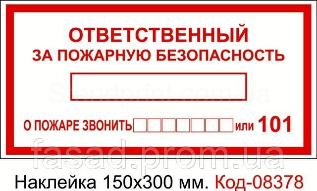 Наклейка 150*300 мм. Відповідальний за пожежну безпеку Код-08378