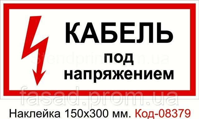 Наклейка 150*300 мм. Кабель під напругою Код-08379