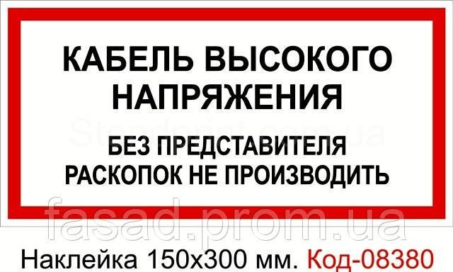 Наклейка 150*300 мм. Кабель високої напруги Код-08380