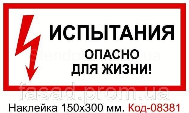 Наклейка 150*300 мм. Випробування небезпечно для життя Код-08381