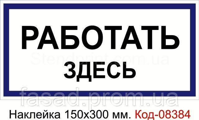 Наклейка 150*300 мм. Працювати тут Код-08384
