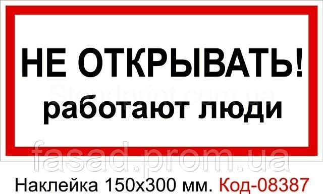 Наклейка 150*300 мм. Не відкривати працюють люди Код-08387