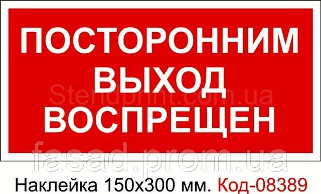 Наклейка 150*300 мм. Стороннім вхід заборонено Код-08389