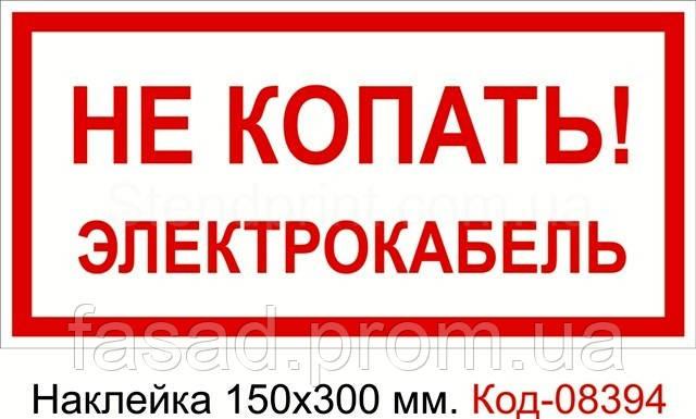 Наклейка 150*300 мм. Не копати електрокабель Код-08394