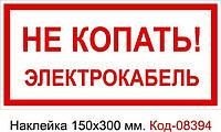 Наклейка 150*300 мм. Не копать электрокабель Код-08394