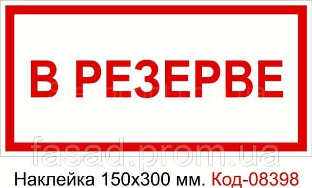 Наклейка 150*300 мм. В резерві Код-08398