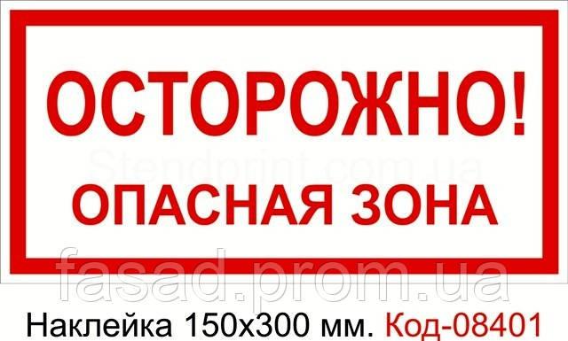 Наклейка 150*300 мм. Обережно небезпечна зона Код-08401