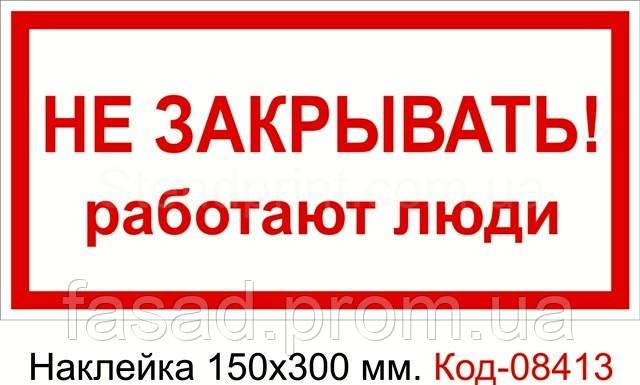 Наклейка 150*300 мм. Не закривати працюють люди Код-08413