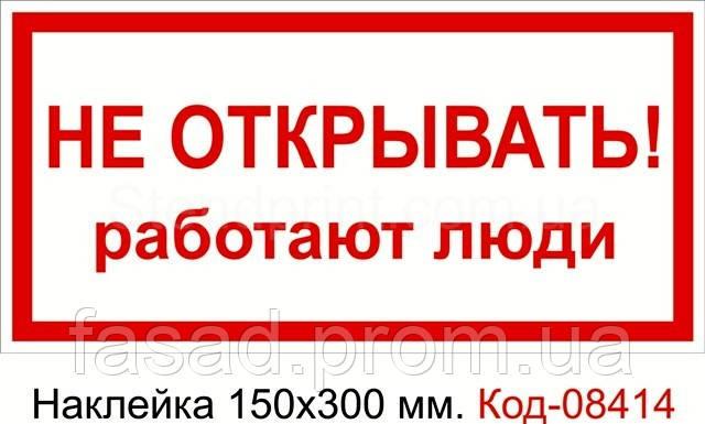 Наклейка 150*300 мм. Не відкривати працюють люди Код-08414