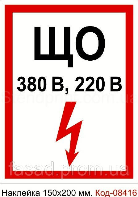 Наклейка 150*200 мм. ЩО 380В, 220 В Код-08416