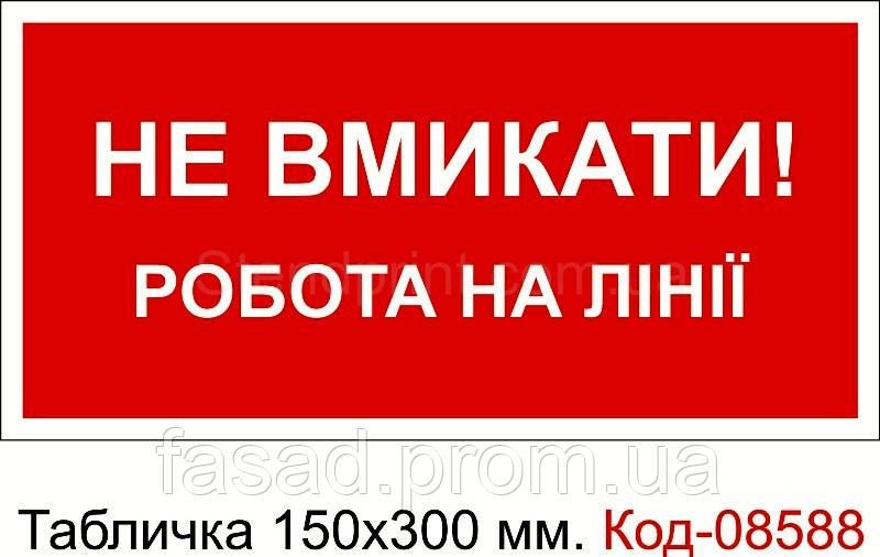 """Знак табличка пластикова 150*300 мм. """"Не вмикати робота на лінії"""" Код-08588"""