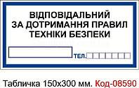 """Знак табличка пластикова 150*300 мм. """"Відповідальний за техніку безпеки"""" Код-08590"""