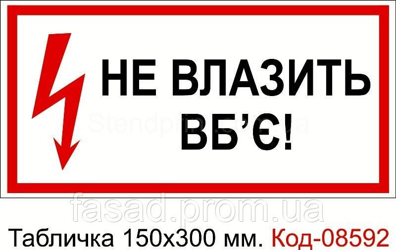 """Знак табличка пластикова 150*300 мм. """"Не влазить вб'є"""" Код-08592"""