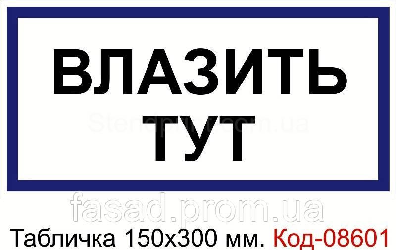 """Знак табличка пластикова 150*300 мм. """"Влазить тут"""" Код-08601"""