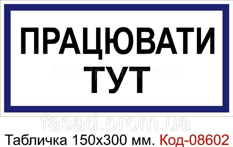 """Знак табличка пластикова 150*300 мм. """"Працювати тут"""" Код-08602"""
