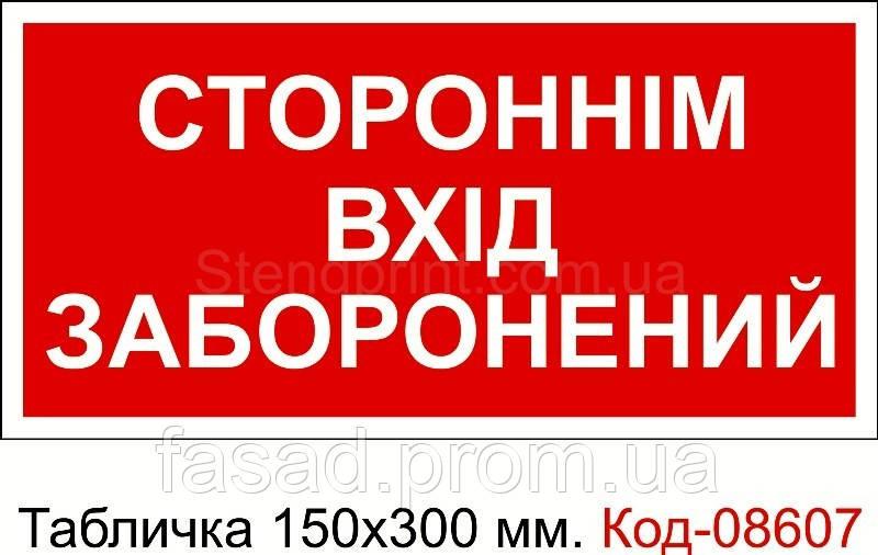 """Знак табличка пластикова 150*300 мм. """"Стороннім вхід заборонений"""" Код-08607"""