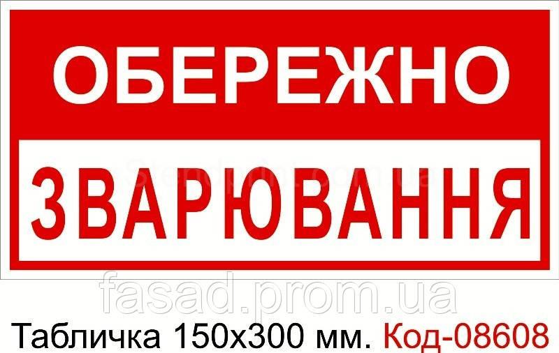 """Знак табличка пластикова 150*300 мм. """"Обережно зварювання"""" Код-08608"""