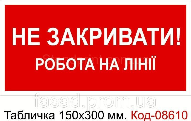 """Знак табличка пластикова 150*300 мм. """"Не закривати робота на лінії"""" Код-08610"""