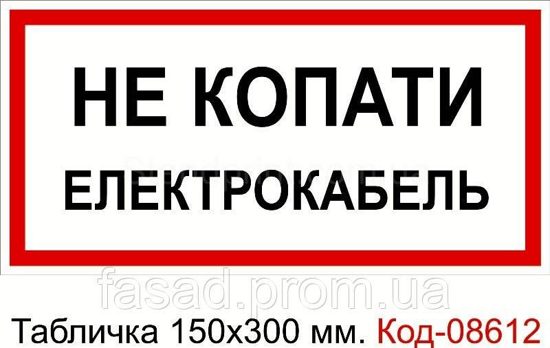 "Знак табличка пластикова 150*300 мм. ""Не копати, електрокабель"" Код-08612"