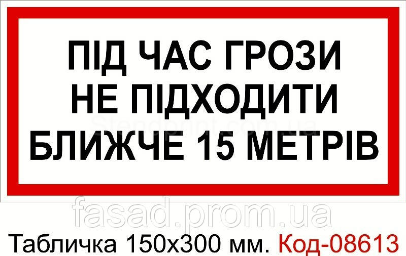 """Знак табличка пластикова 150*300 мм. """"Під час грози не підходити"""" Код-08613"""